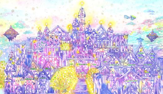 バイオレットサファイアの城