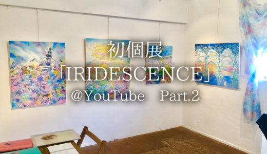 初個展「イリデッセンス」その2。具体的な解説など。